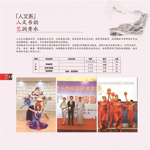 学校宣传手册 part2-22.jpg