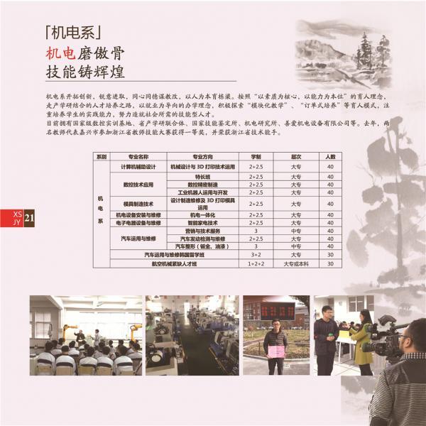 学校宣传手册 part2-30.jpg
