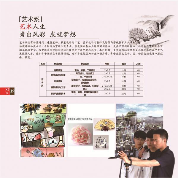 学校宣传手册 part2-28.jpg