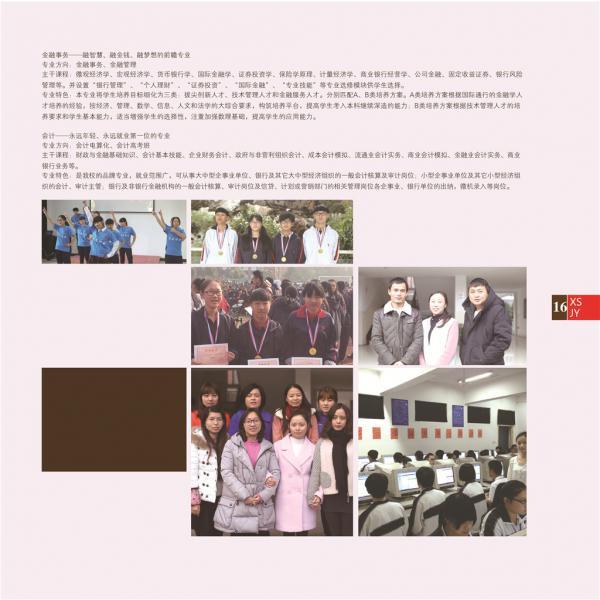 学校宣传手册 part2-25.jpg