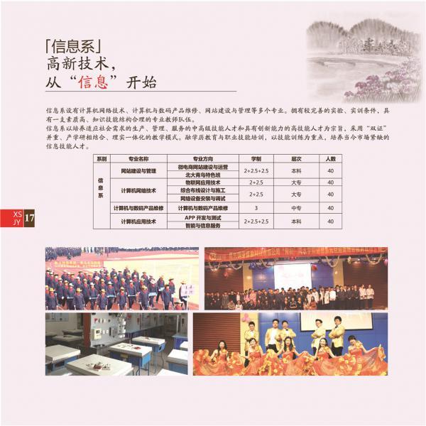 学校宣传手册 part2-26.jpg