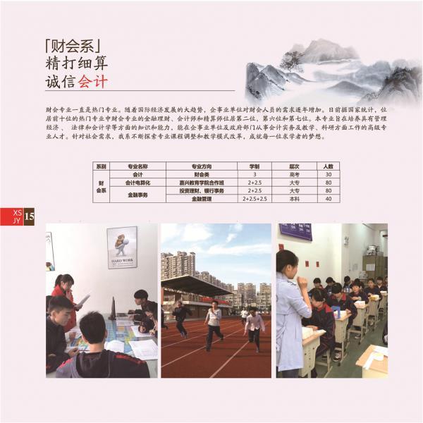 学校宣传手册 part2-24.jpg