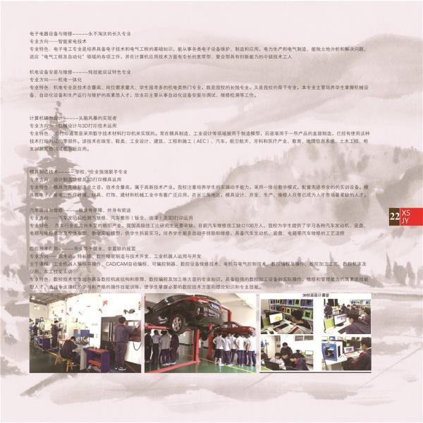 学校宣传手册 part2-31.jpg