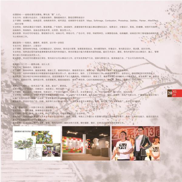 学校宣传手册 part2-29.jpg