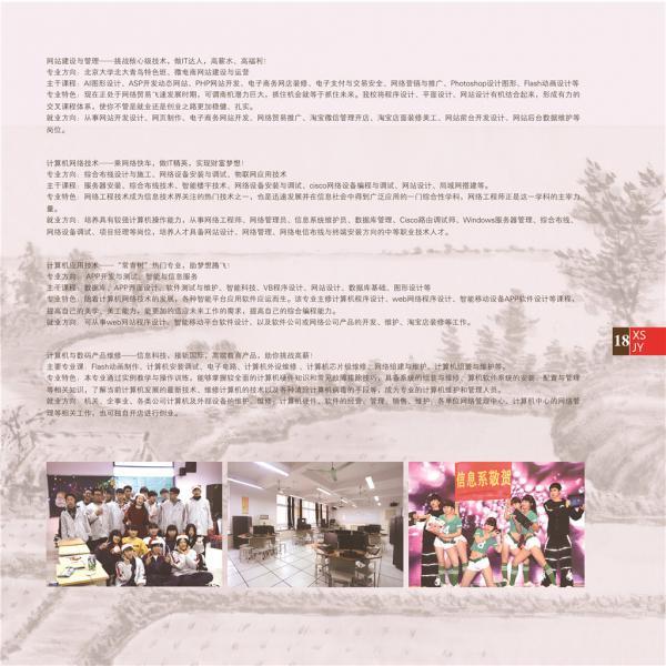 学校宣传手册 part2-27.jpg