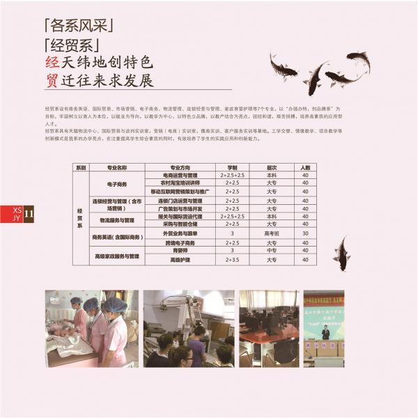 学校宣传手册 part2-20.jpg