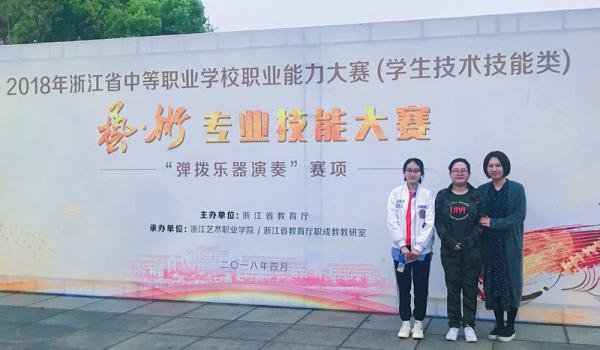 """秀水中专人文系学生喜获""""2018年浙江省中等..."""