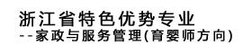 浙江省特色优势专业--家政与服务管理(育婴师方向)